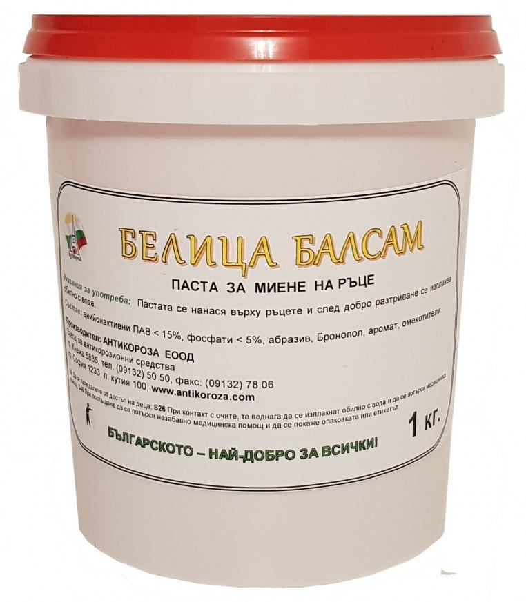 Belica Balsam